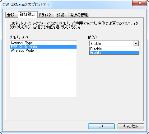 PSP XLink Mode を Enable に