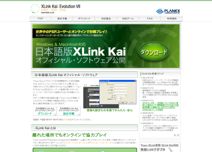 Xlink kai is a global gaming network - bringing together xbox 360, xbox, playstation 3, playstation 2 and psp users