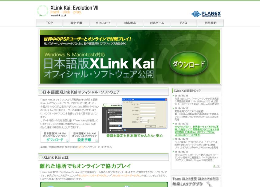 XLink Kai 日本語版公式サイト