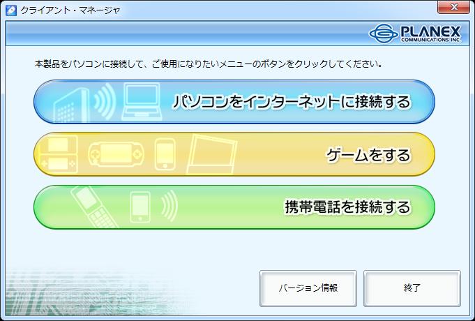 「ゲームをする」を選択