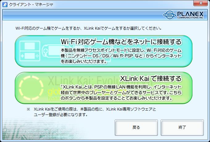 「XLink Kaiで接続する」を選択