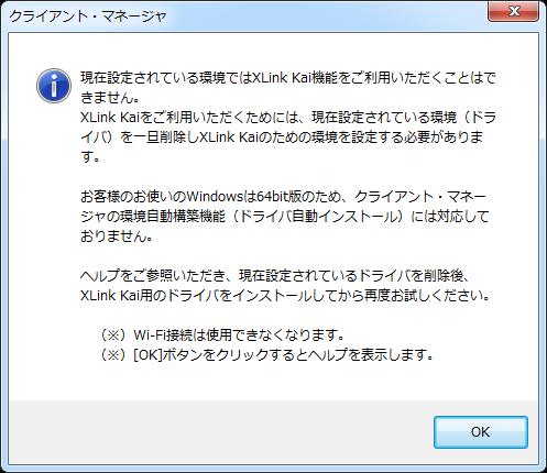 64bit版Windowsで、間違ったドライバーがインストールされた状態