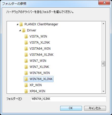 64bit版Windows 7の場合はココ