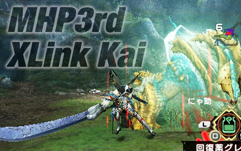 PSP:MHP3通信プレイ☆XLink Kaiの導入と設定まとめ