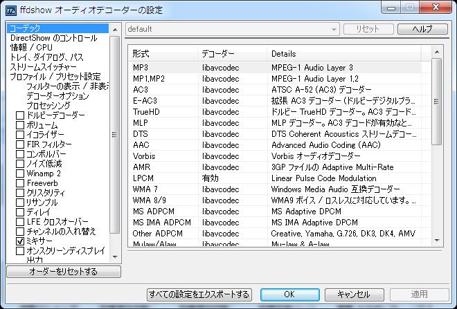ffdshow オーディオデコーダーの設定