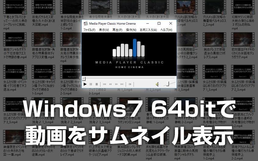 Windows 7 64bit環境での動画再生とサムネイル表示